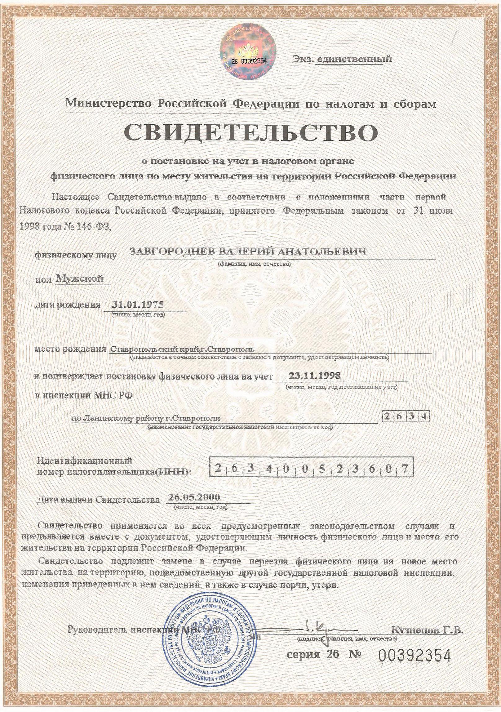 Получение ИНН (идентификационного номера) 51